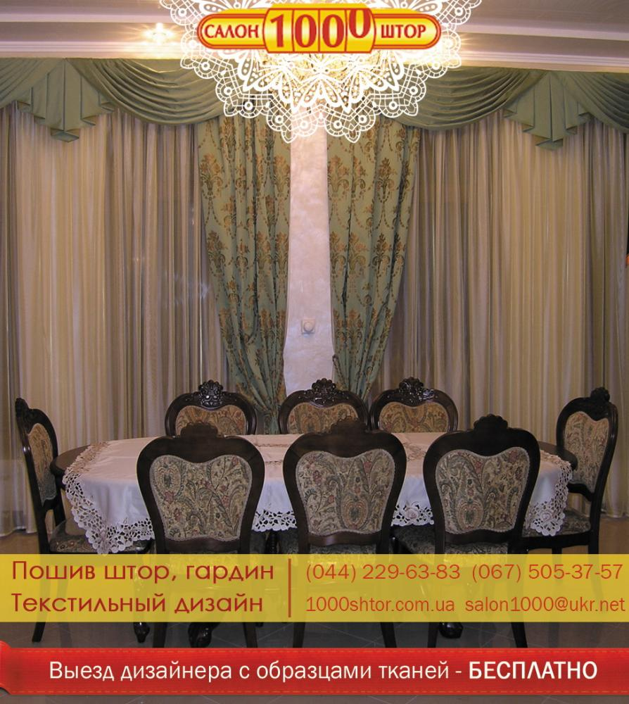 Шторы на заказ Киев. Салон штор (6)