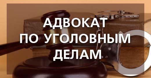 Адвокат. Уголовные дела. Адвокат по ДТП. (6)