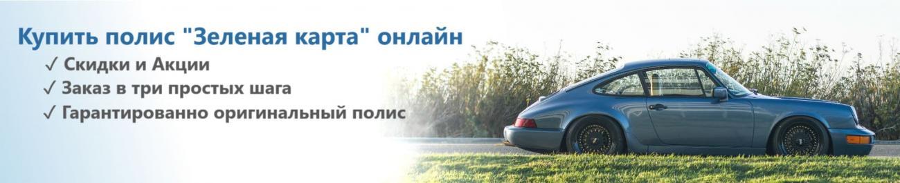 ОСАГО со скидкой онлайн калькулятор от Polisonline.com.ua (3)