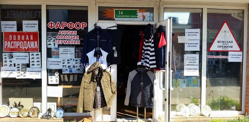 Полная распродажа фирменной мужской одежды премиум класса. (6)