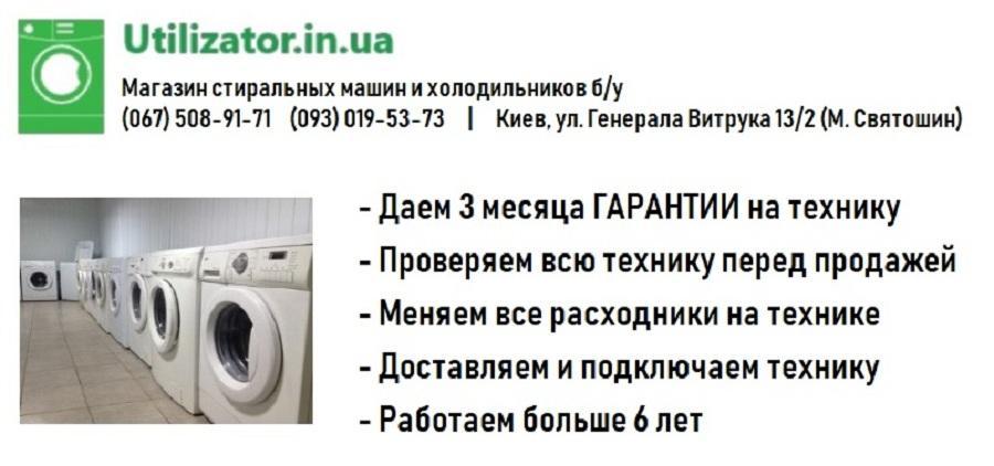 Склад магазин продаст стиральные машины (2)