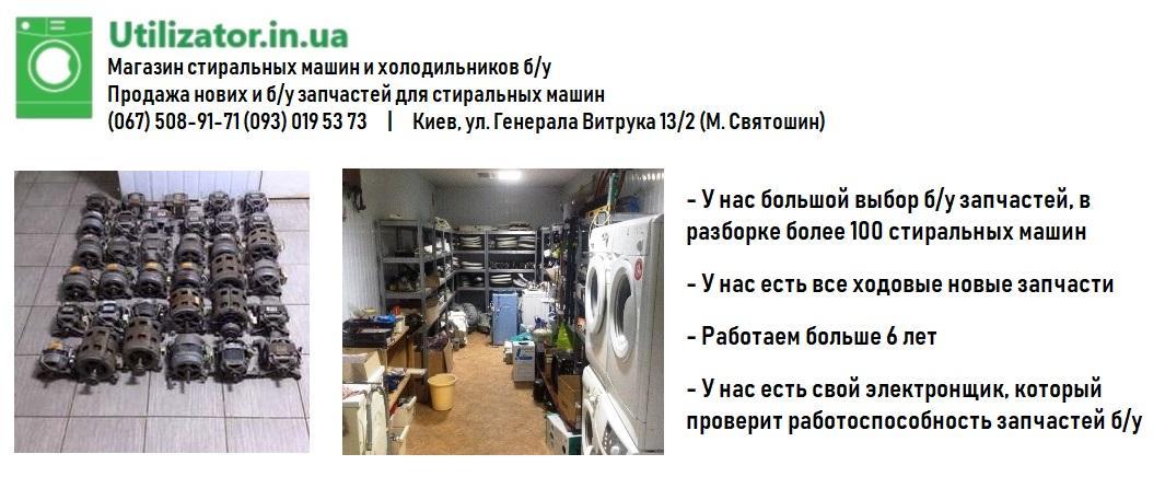 Продаем новые и б/у запчасти для стиральных машин (2)