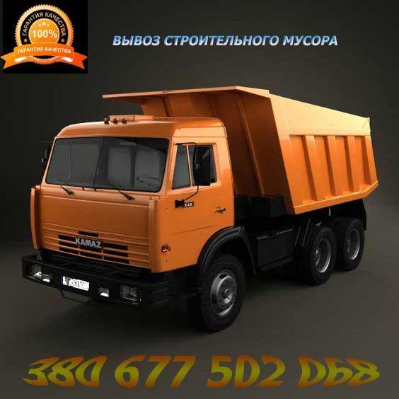 Вывоз строительного мусора (3)