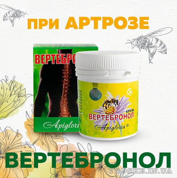 Крем Вертебронол - универсальная разработка учёных UA, варикоз, остеохондроз и не только..., обезболивающее средство. (3)