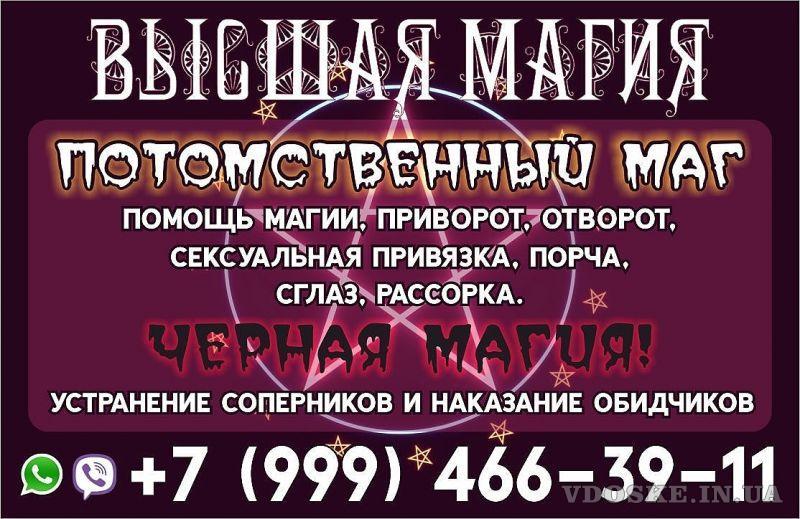 Потомственный маг, родовой веретник высшей магии и колдовста (3)