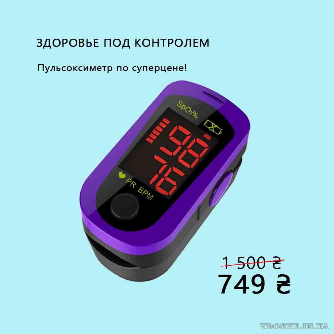 Пульсоксиметр немецкий бренд (3)