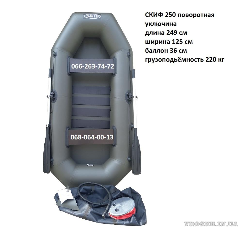 Продажа надувных лодок в Черкассах (4)