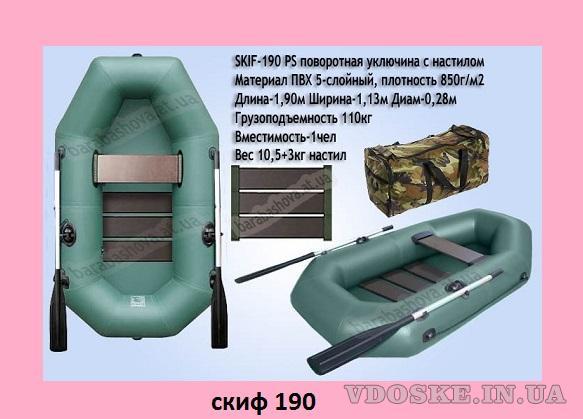 Продажа надувных лодок в Черкассах (2)