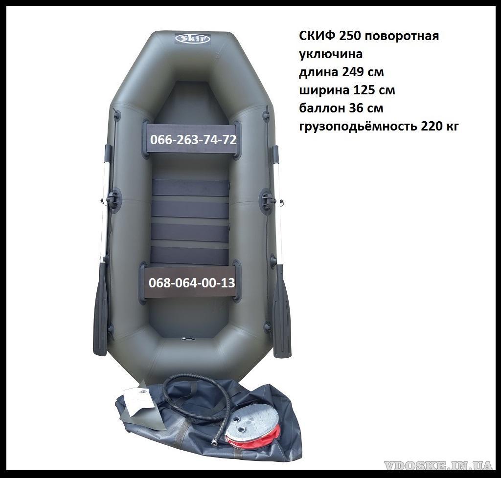 Надувные лодки Киев (4)