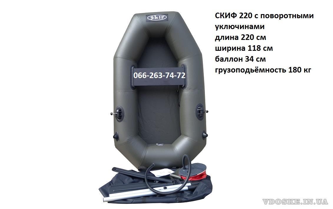 Надувные лодки Киев (3)
