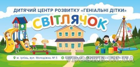 Набор деток  3-6 лет в группы раннего развития (2)
