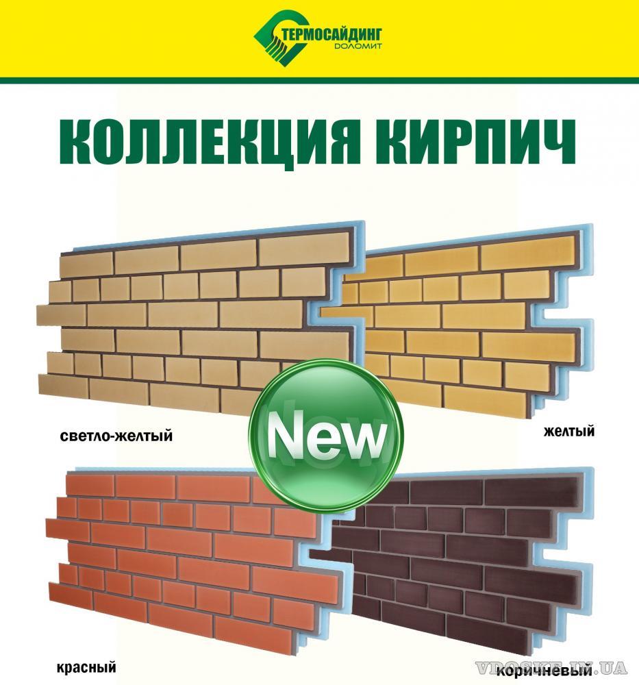 """Термосайдинг """"Кирпич"""" из ПВХ от завода """"Доломит"""" (5)"""