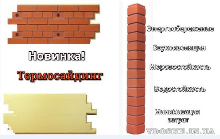 """Термосайдинг """"Кирпич"""" из ПВХ от завода """"Доломит"""" (4)"""