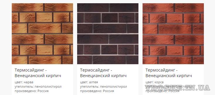 """Термосайдинг """"Кирпич"""" из ПВХ от завода """"Доломит"""" (3)"""