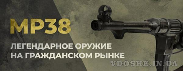 Пистолет-пулемет MP-38 (МП-38) «Шмайссер» (6)