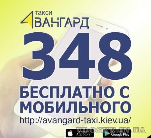 "Заказать такси ""Авангард"" (2)"