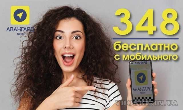 "Заказать такси ""Авангард"" (3)"