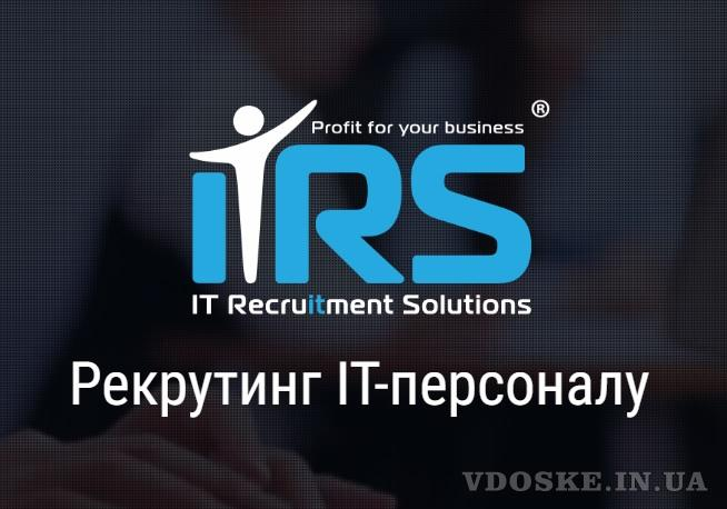 Пошук та підбір ІТ персоналу. IT Рекрутинг. (2)