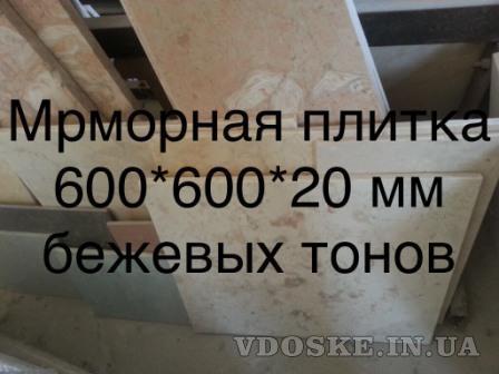 Слябы и плитка из оникса и мрамора в складе в Киеве. Недорогие цены , дешевле в городе нет (2)