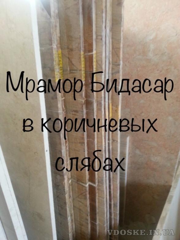 Слябы и плитка из оникса и мрамора в складе в Киеве. Недорогие цены , дешевле в городе нет (4)