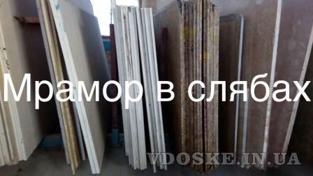 Слябы и плитка из оникса и мрамора в складе в Киеве. Недорогие цены , дешевле в городе нет (6)