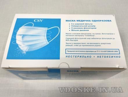 Медицинская маска трехслойная от 2,5 за штуку. Маска мельтблаун (3)