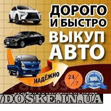 Срочный выкуп автомобилей по Киеву и области с 2004- 2021 г. (2)