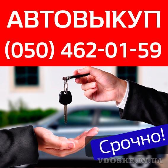 Срочный выкуп автомобилей по Киеву и области с 2004- 2021 г. (4)