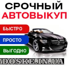 Срочный выкуп автомобилей по Киеву и области с 2004- 2021 г. (3)