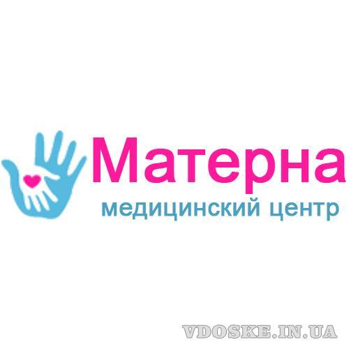 Медицинский центр «Матерна» (2)