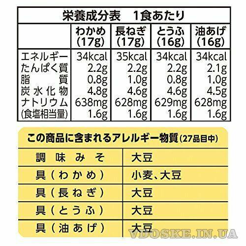 Настоящий японский Мисо суп Marukome быстрого приготовления 32 порции (3)