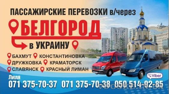 Пассажирские перевозки в Украину и обратно через РФ (2)