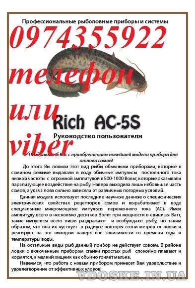 Приборы для ловли рыбы Rich P 2000, Rich AC 5m, Samus 1000 (2)