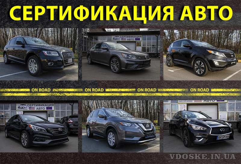 Сертификация авто БЕЗ ОЧЕРЕДИ за 1 - 3 часа в Киеве (3)