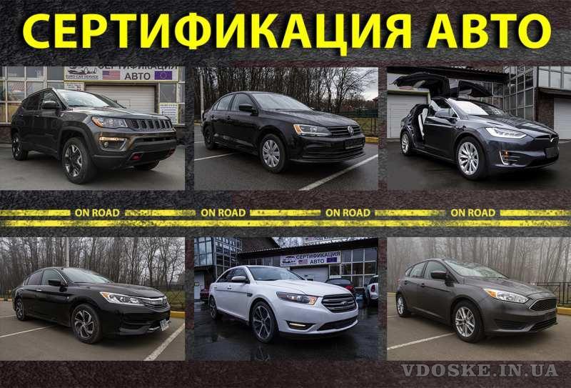 Сертификация авто БЕЗ ОЧЕРЕДИ за 1 - 3 часа в Киеве (4)