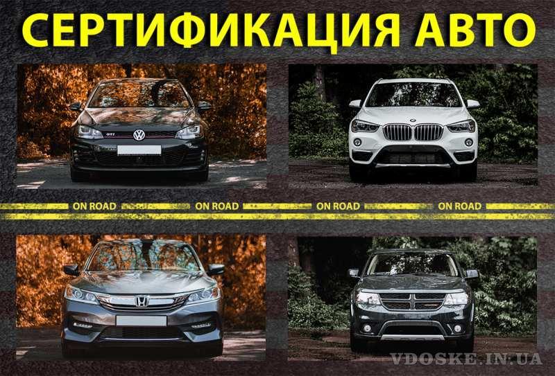 Сертификация авто БЕЗ ОЧЕРЕДИ за 1 - 3 часа в Киеве (5)