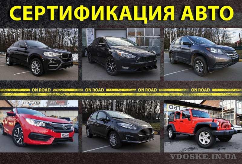 Сертификация авто БЕЗ ОЧЕРЕДИ за 1 - 3 часа в Киеве (2)