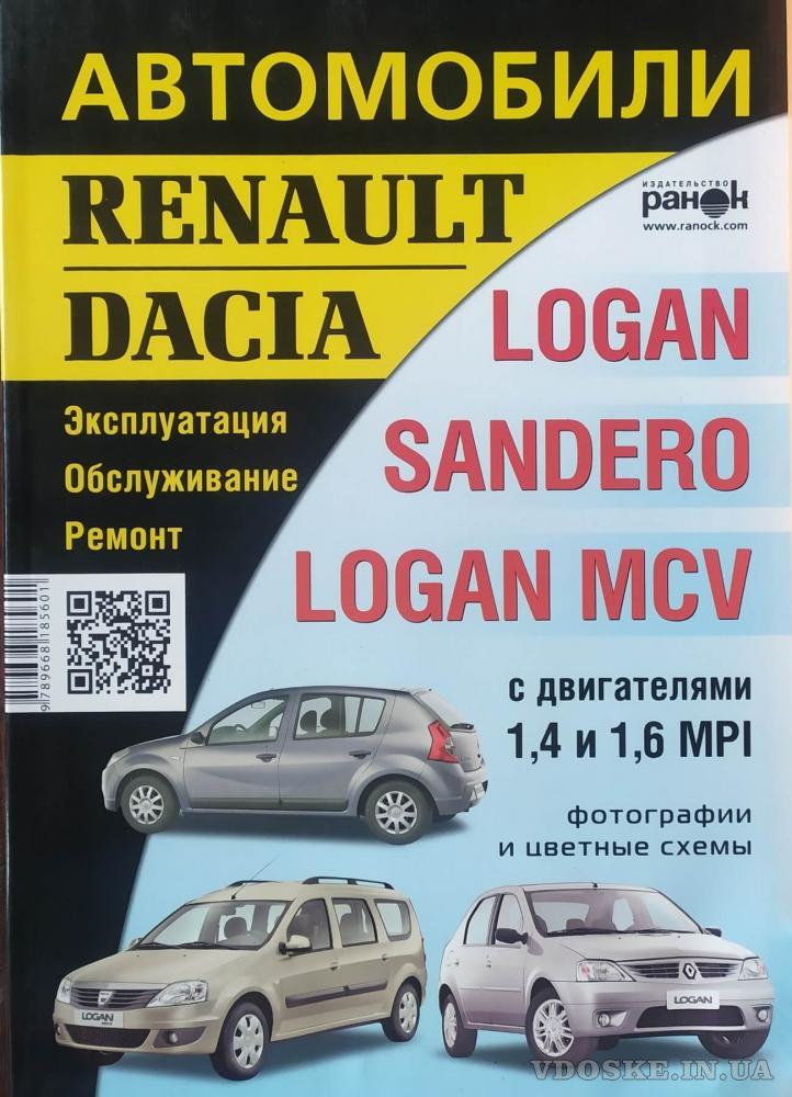 Книга DACIA LOGAN SANDERO LOGAN MCV Эксплуатация - Обслуживание - Ремонт (2)