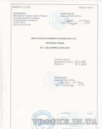 Сертификаты, заключения Сес, декларации тех. регламента, проток (2)