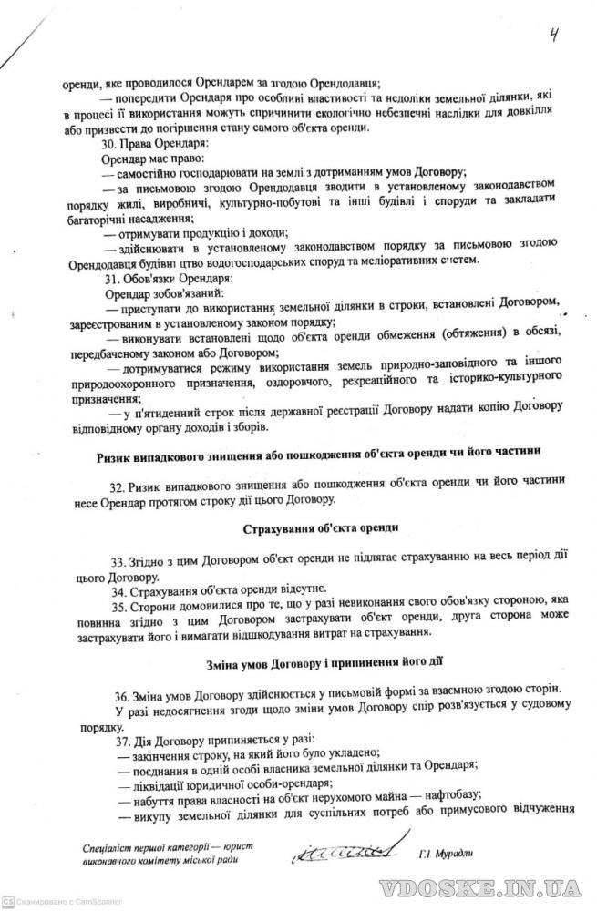 Продажа территории 2500 соток, Скадовск, Херсонская обл. (3)