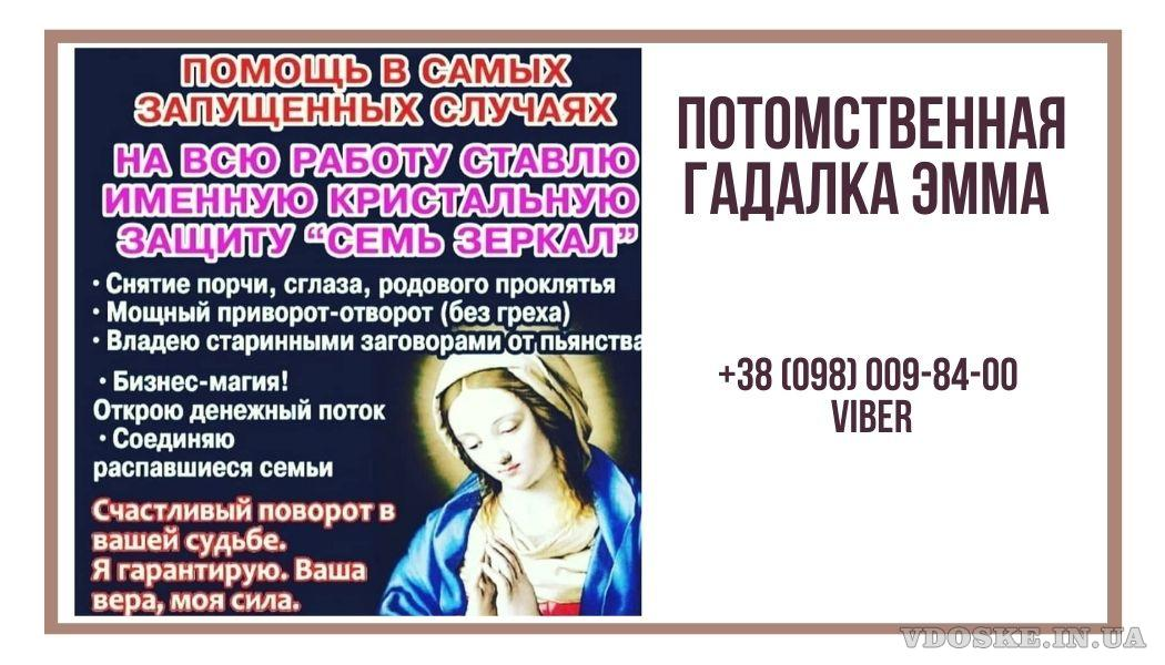 Сильная гадалка в Киеве. Магические услуги Киев. (2)