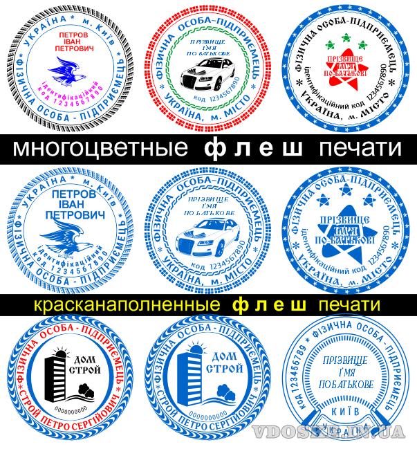 Печати и штампы (4)