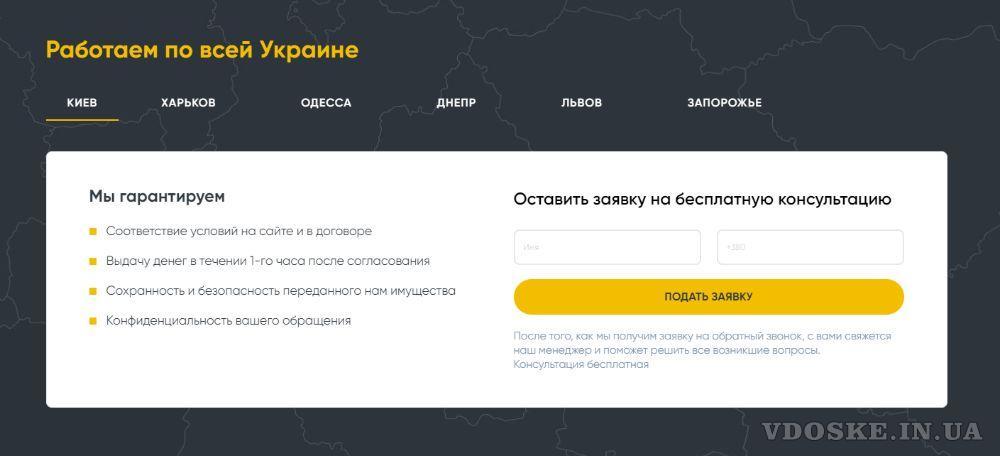 Кредит под залог авто. Авто остается у вас. Автоломбард в Запорожье (6)