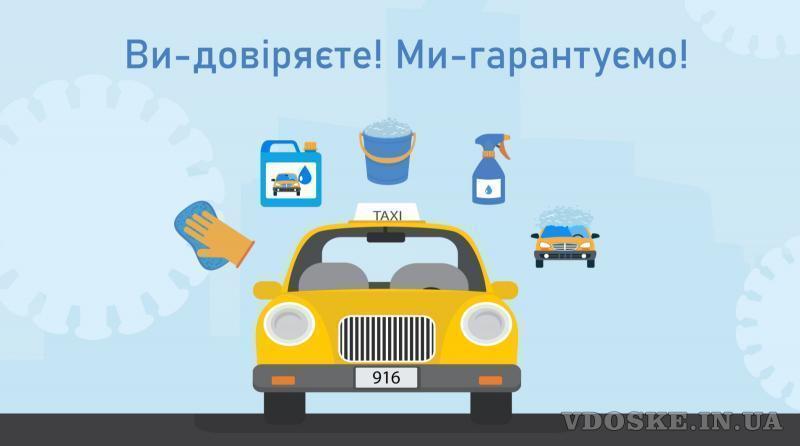 Регистрация Такси, Днепропетровск (3)