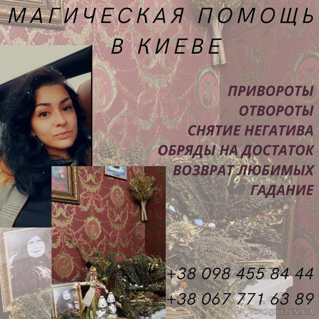 Любовный Приворот Киев. Снятие Порчи в Киеве. Помощь Маг Медиума в Киеве (2)