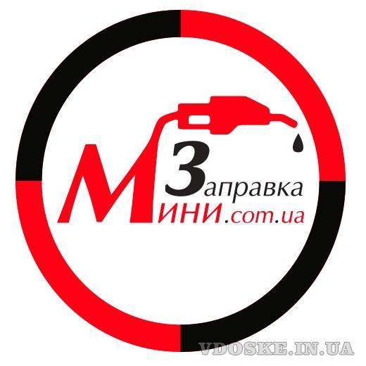 Мини Заправки для обслуживания собственного автопарка (2)