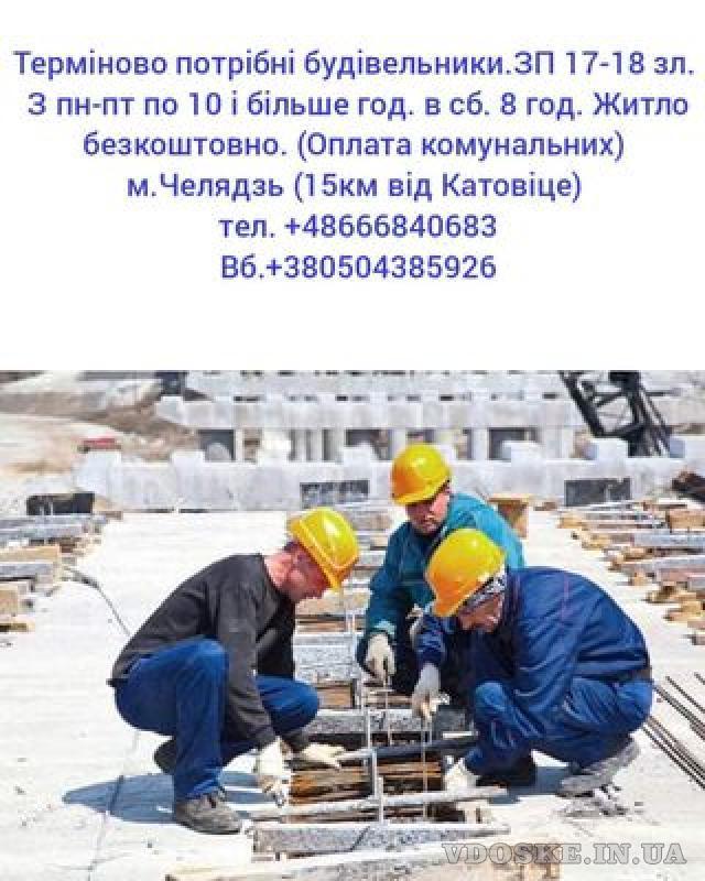 Робота за кордоном, різні професії, Польща (2)