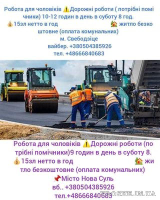 Робота за кордоном, різні професії, Польща (4)