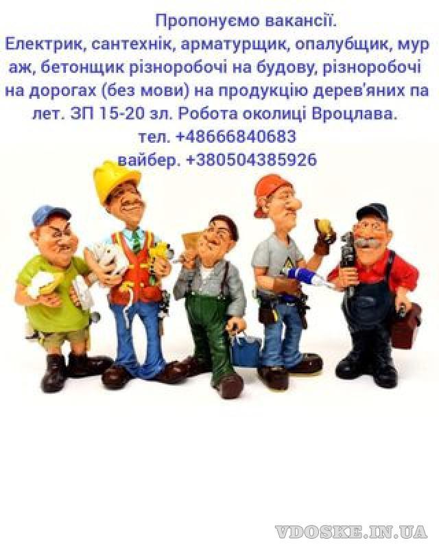 Робота за кордоном, різні професії, Польща (5)