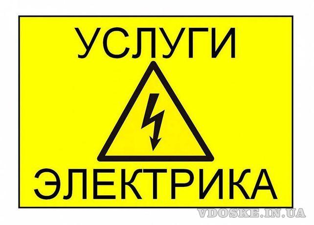 ⏩⚡Услуги Электрика ❶ Электрик в ХАРЬКОВЕ || Вызов Электрика на ДОМ. (2)